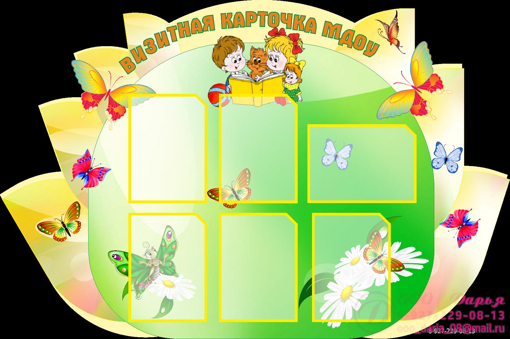Стенд визитная карточка детского сада